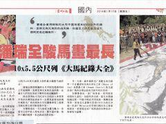 潘瑞全駿馬畫最長‧12x6公尺列《大馬紀錄大全》