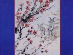 羊年的祝福