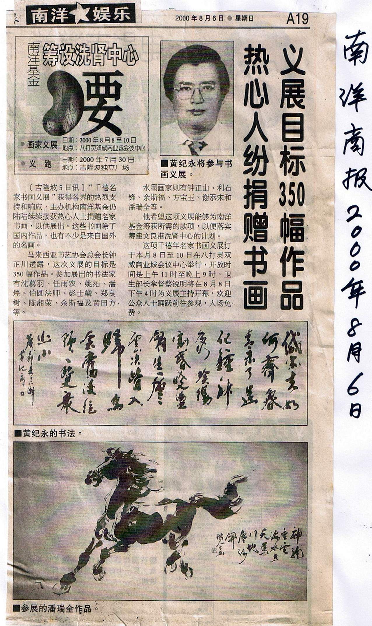 My Chinese horse painting was sold at a high price in a charity art show beneficiating the Kidney welfare centre in 2000.