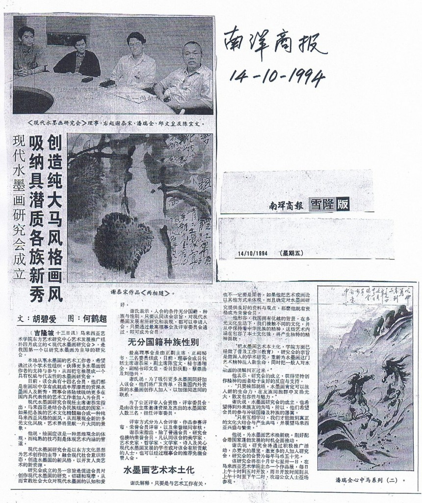 The 1st art exhibition by the members of the Contemporary Ink Painting Research Society was held and launched by the Deputy Minister of the Prime Minister Department in Kuala Lumpur in 1994