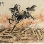 James Phua Chinese horse painting 瑞全中国水墨画马, Success upon Arrival Of Horse (马到功成) 97 x 180cm