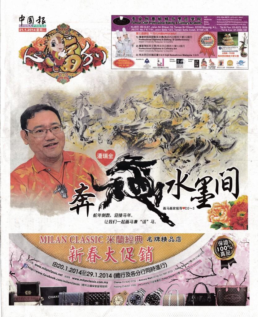 国际画马名家 潘瑞全 马来西亚中国报副刊专访(封面)