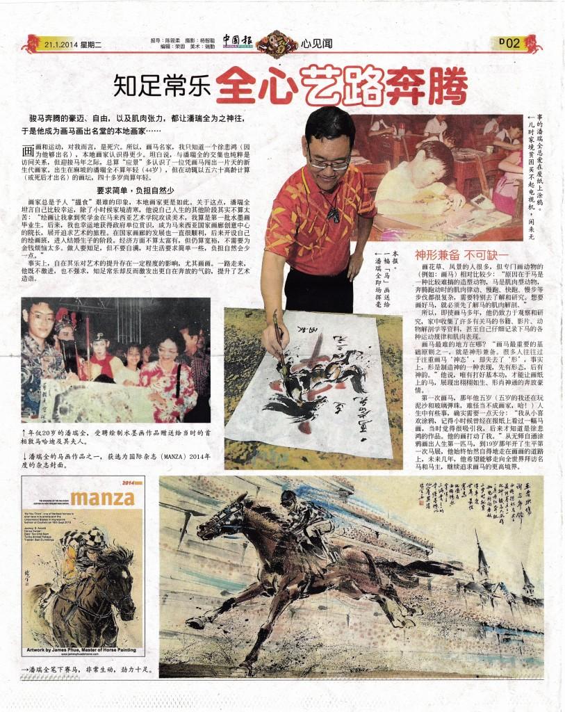 国际画马名家 潘瑞全 马来西亚中国报副刊专访(内页1)