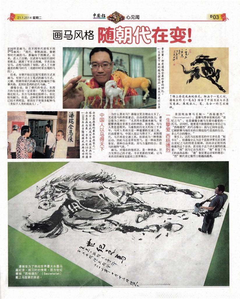 国际画马名家 潘瑞全 马来西亚中国报副刊专访(内页2)