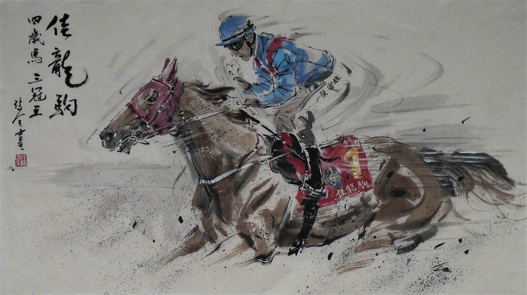 画马名家潘瑞全以画向佳龙驹(2012-17)致敬。佳龙驹为2017年香港马王, 至今唯一能夠勝出香港四岁马经典赛事系列的全部三关赛的赛驹。
